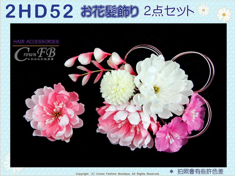 【番號2HD52】浴衣和服配件~高級頭花髮飾~(二朵一組)~粉紅色%26;白色頭花卉~日本帶回-2.jpg