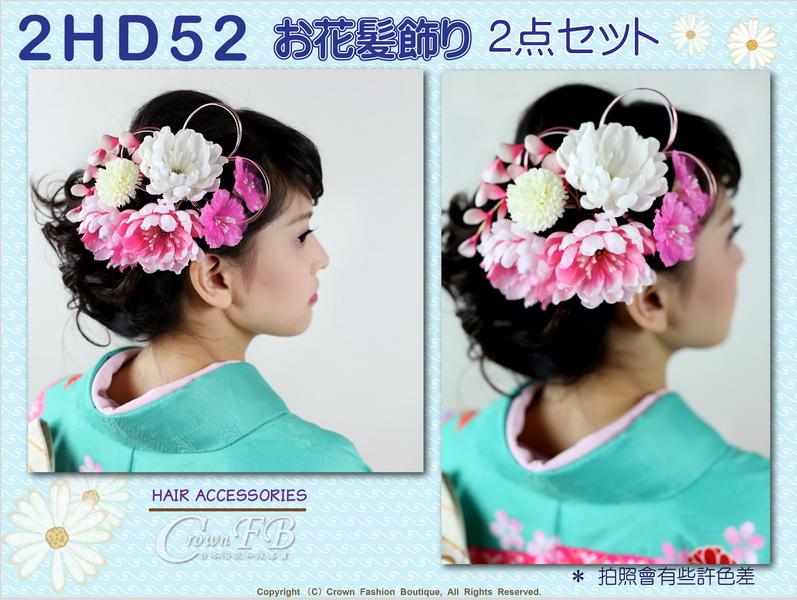 【番號2HD52】浴衣和服配件~高級頭花髮飾~(二朵一組)~粉紅色%26;白色頭花卉~日本帶回-1.jpg