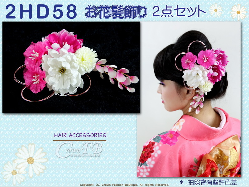 【番號2HD58】浴衣和服配件~高級頭花髮飾~(二朵一組)~桃紅色%26;米白色頭花卉~日本帶回-1.jpg