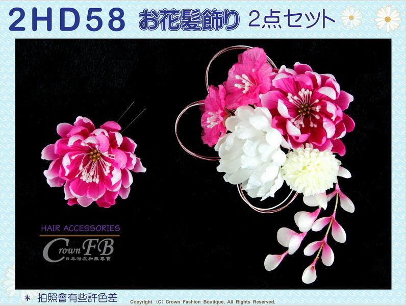 【番號2HD58】浴衣和服配件~高級頭花髮飾~(二朵一組)~桃紅色%26;米白色頭花卉~日本帶回-2.jpg
