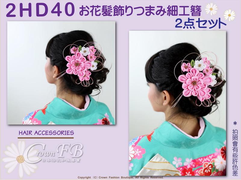 【番號2HD40】和服配件~高級手工日本頭花髮飾~粉紅色%26;白色櫻花~成人式振抽舞妓風髮簪㊣日本製-1.jpg