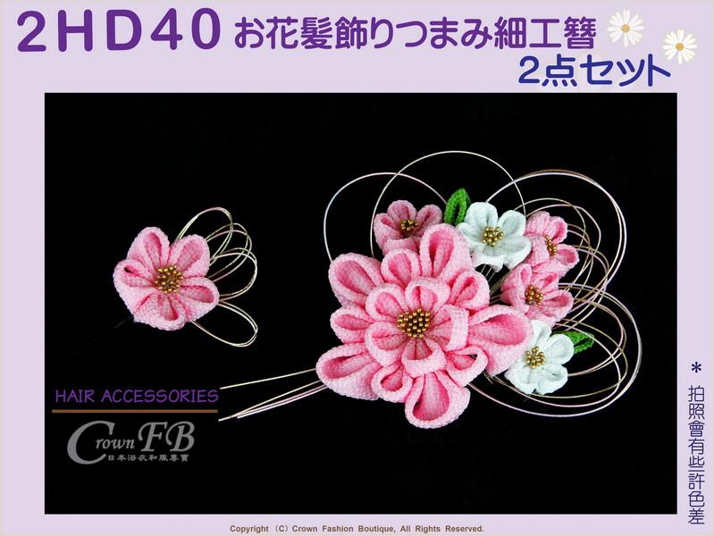 【番號2HD40】和服配件~高級手工日本頭花髮飾~粉紅色%26;白色櫻花~成人式振抽舞妓風髮簪㊣日本製-2.jpg