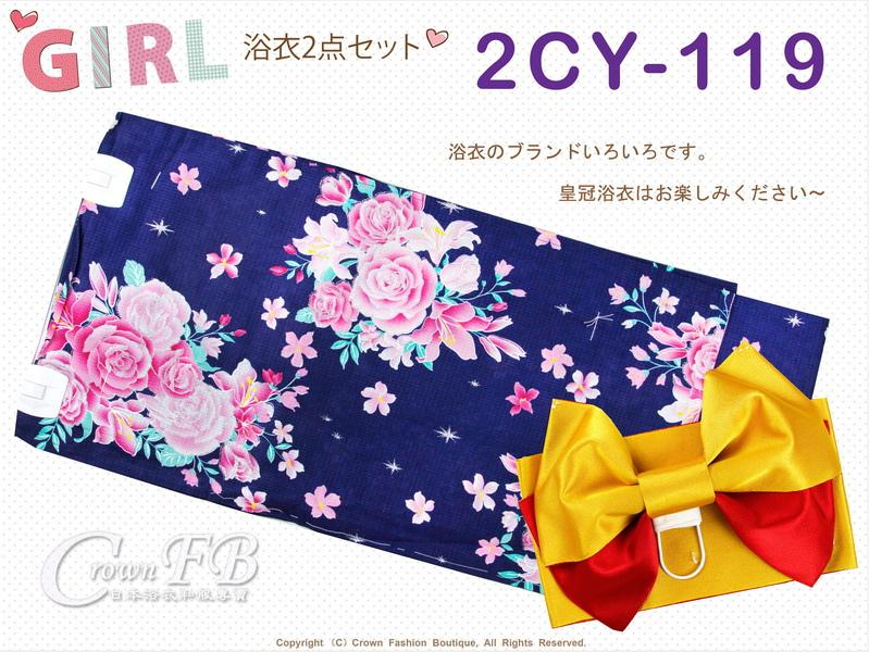 番號【2CY119】女童日本浴衣藍色底玫瑰圖案+定型蝴蝶結~140cm-1.jpg