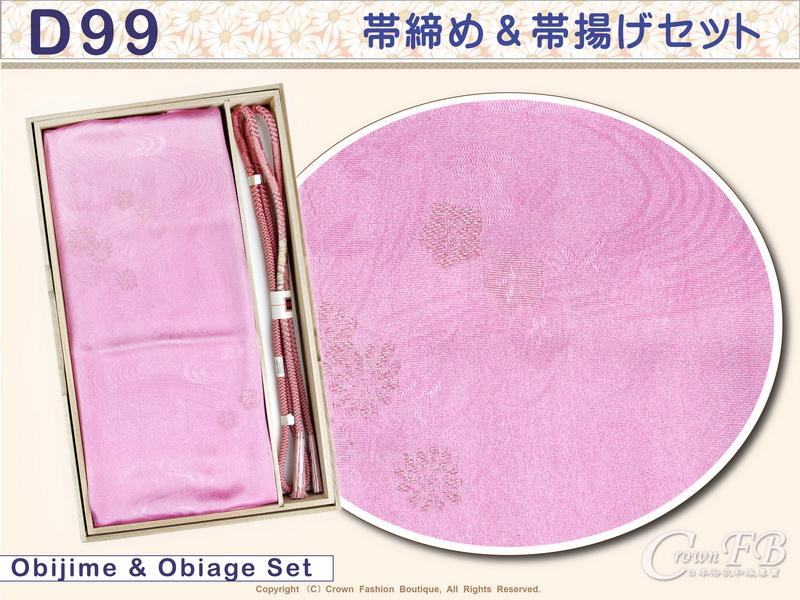 【番號D99】日本和服配件-粉紅色帶締帶揚附盒~日本帶回-1.jpg