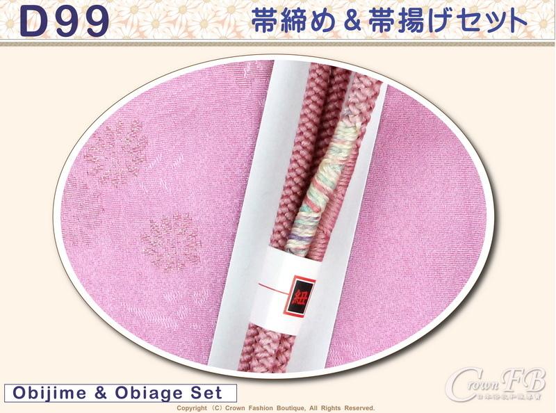 【番號D99】日本和服配件-粉紅色帶締帶揚附盒~日本帶回-2.jpg