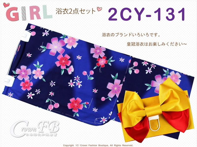 番號【2CY131】女童日本浴衣藍色底櫻花圖案+定型蝴蝶結~150cm-1.jpg