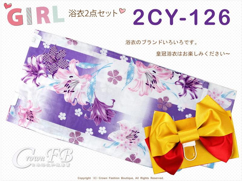 番號【2CY126】女童日本浴衣紫色%26;白色底百合圖案+定型蝴蝶結~150cm-1.jpg