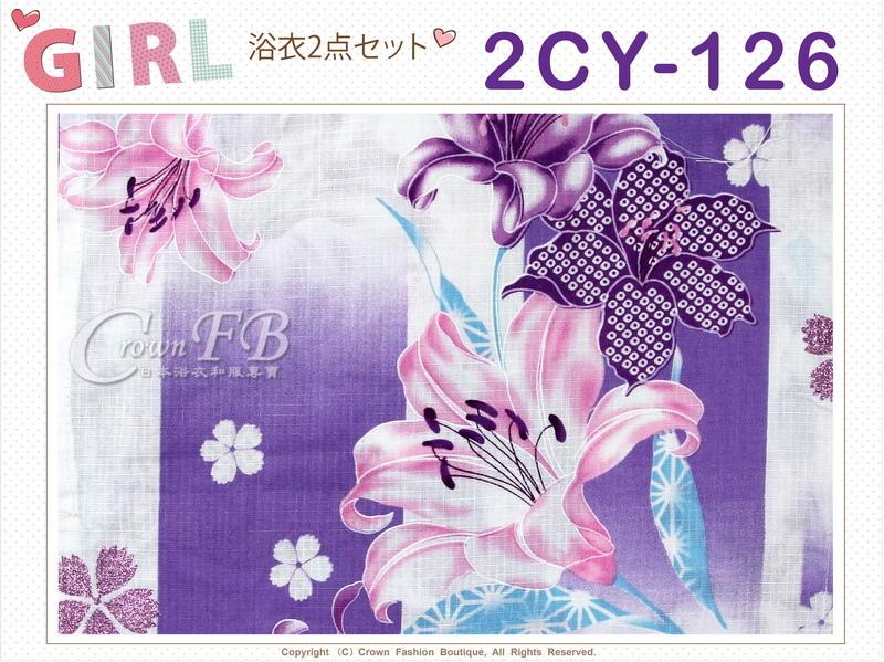 番號【2CY126】女童日本浴衣紫色%26;白色底百合圖案+定型蝴蝶結~150cm-2.jpg