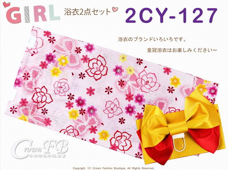 番號【2CY127】女童日本浴衣粉紅色底花卉%26;蝴蝶結圖案+定型蝴蝶結~150cm-1.jpg