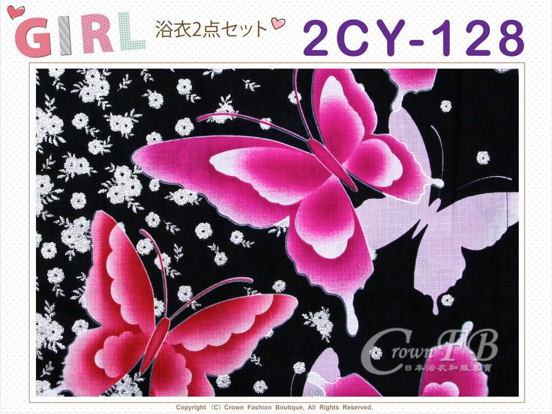 番號【2CY128】女童日本浴衣黑色底蝴蝶結圖案+定型蝴蝶結~150cm-2.jpg