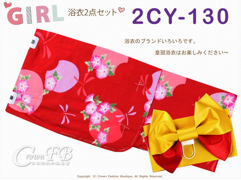 番號【2CY130】女童日本浴衣紅色底牽牛花圖案+定型蝴蝶結~150cm-1.jpg