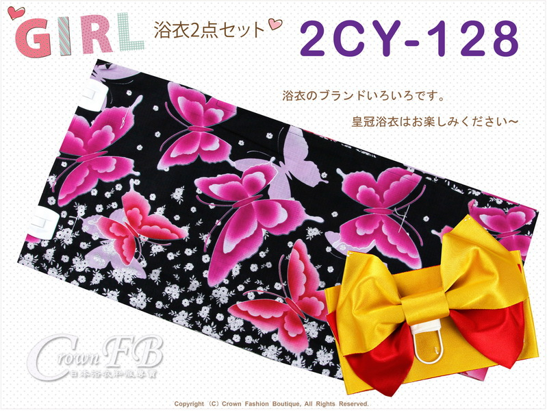 番號【2CY128】女童日本浴衣黑色底蝴蝶結圖案+定型蝴蝶結~150cm-1.jpg