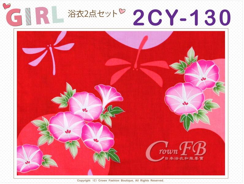 番號【2CY130】女童日本浴衣紅色底牽牛花圖案+定型蝴蝶結~150cm-2.jpg