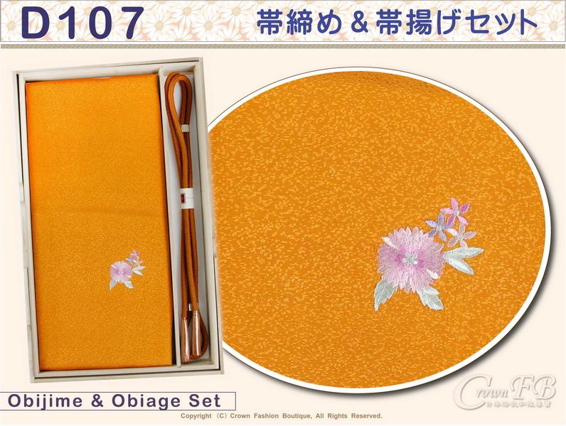 【番號D107】日本和服配件-黃橘色帶締帶揚附盒~日本帶回-1.jpg