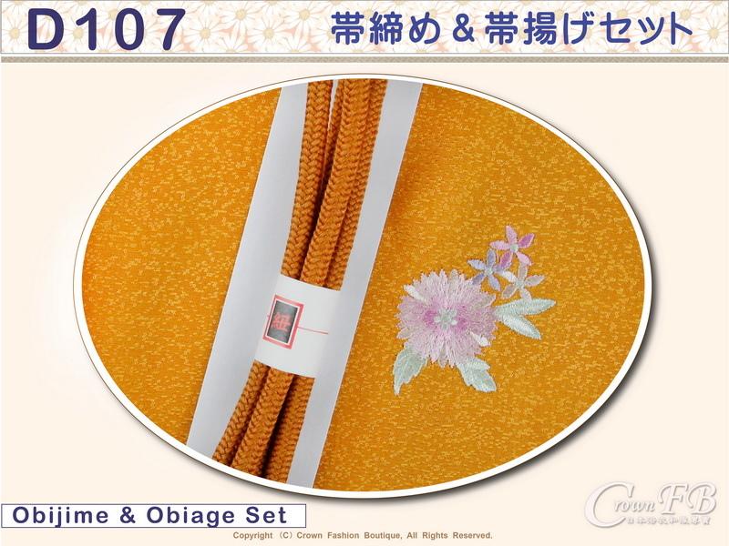【番號D107】日本和服配件-黃橘色帶締帶揚附盒~日本帶回-2.jpg