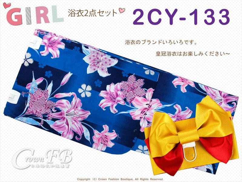 番號【2CY133】女童日本浴衣深藍色底百合花圖案+定型蝴蝶結~150cm-1.jpg