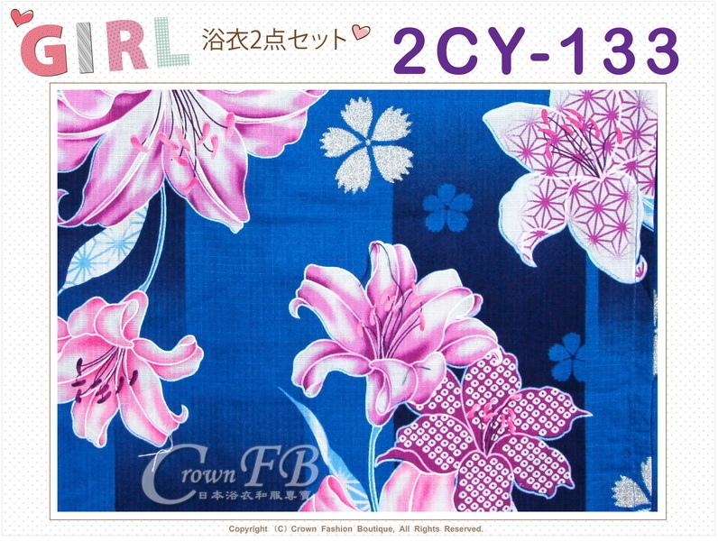 番號【2CY133】女童日本浴衣深藍色底百合花圖案+定型蝴蝶結~150cm-2.jpg