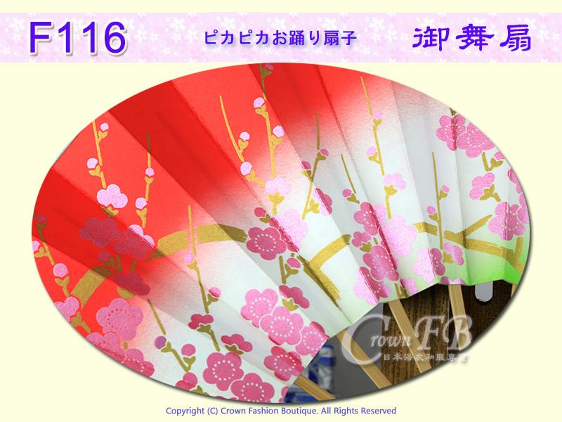 【番號F116】手工舞扇木色骨梅花紅綠漸層色~㊣日本製-日本舞踊2.jpg