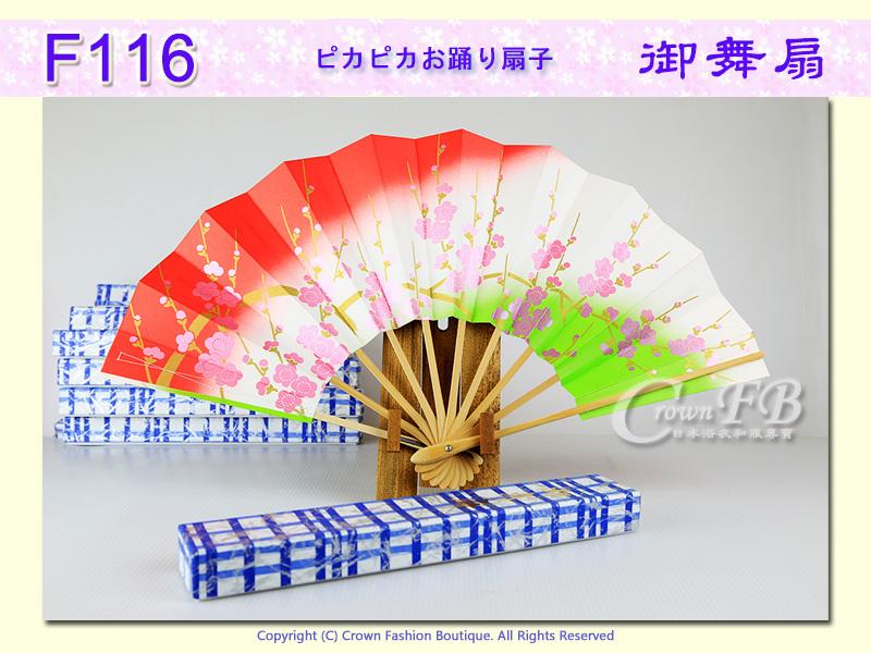 【番號F116】手工舞扇木色骨梅花紅綠漸層色~㊣日本製-日本舞踊.jpg