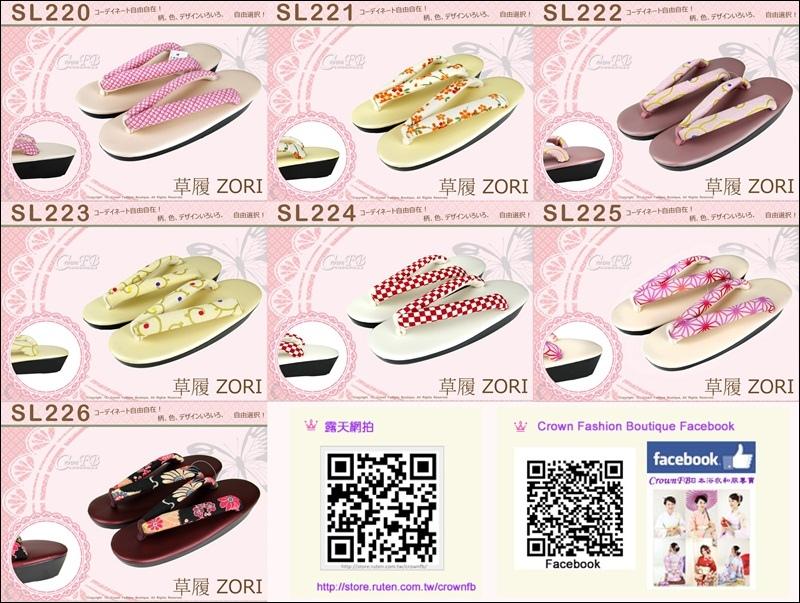 SL220~226草履.jpg