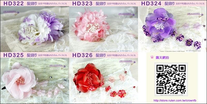 HD322~326頭花.jpg