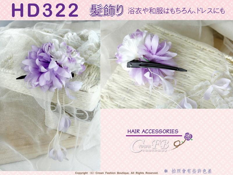 【番號HD322】浴衣和服配件~頭花髮飾~紫色花朵垂飾~日本帶回-2.jpg