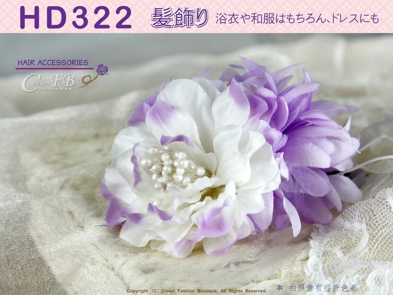 【番號HD322】浴衣和服配件~頭花髮飾~紫色花朵垂飾~日本帶回-1.jpg