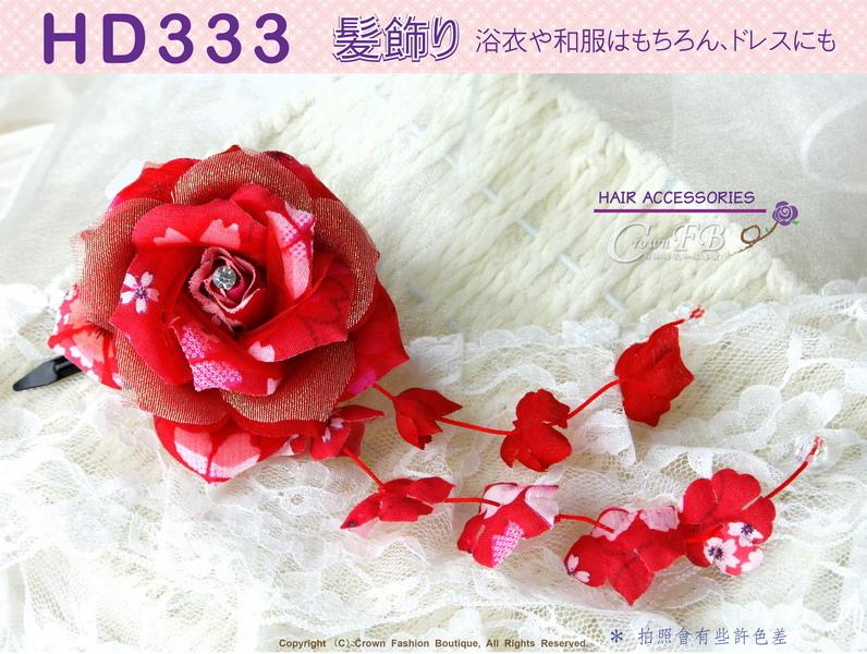 【番號HD333】浴衣和服配件~頭花髮飾~紅色花朵垂飾~日本帶回-1.jpg