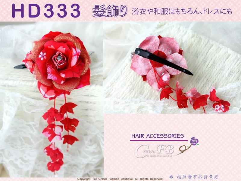 【番號HD333】浴衣和服配件~頭花髮飾~紅色花朵垂飾~日本帶回-2.jpg