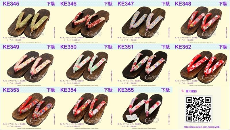 KE345~355.jpg