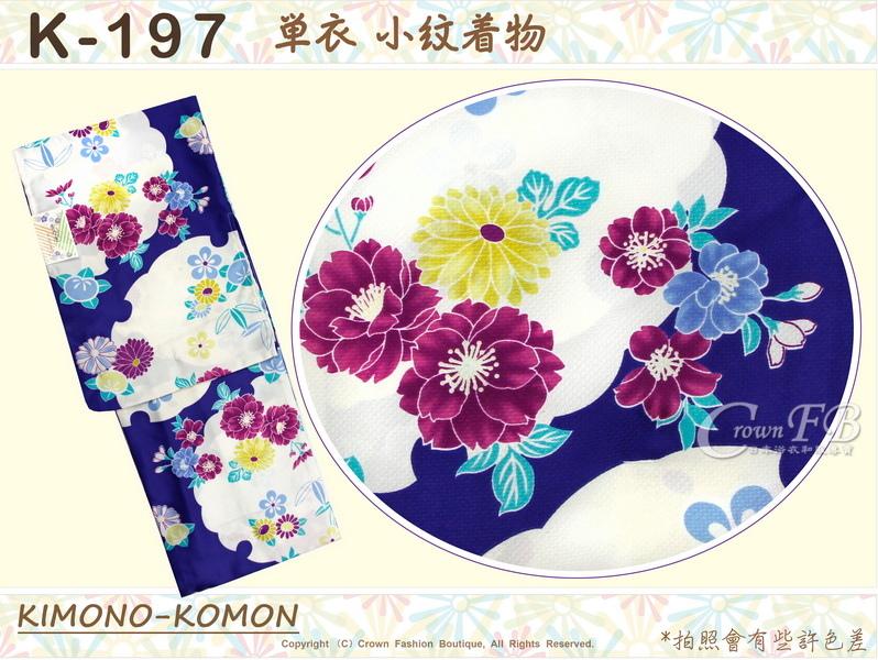 日本和服KIMONO【番號-K197】小紋和服~單衣-藍色%26;白色底櫻花圖案~可水洗L號-1.jpg