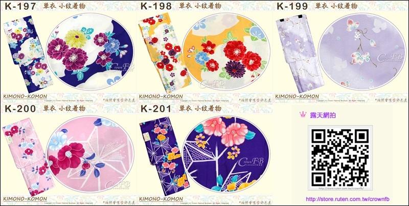 k197~201小紋單衣.jpg