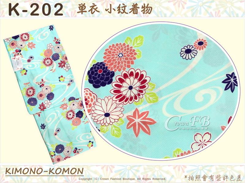 日本和服KIMONO【番號-K202】小紋和服~單衣-藍綠色底櫻花圖案~可水洗M號-1.jpg