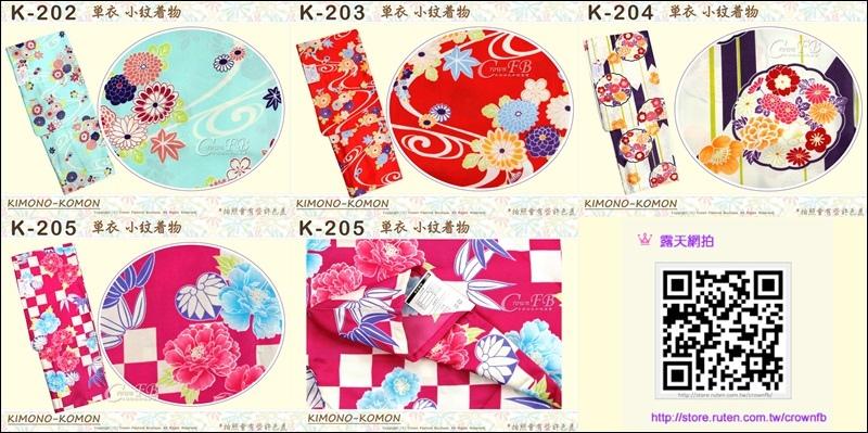K202~205小紋單衣.jpg