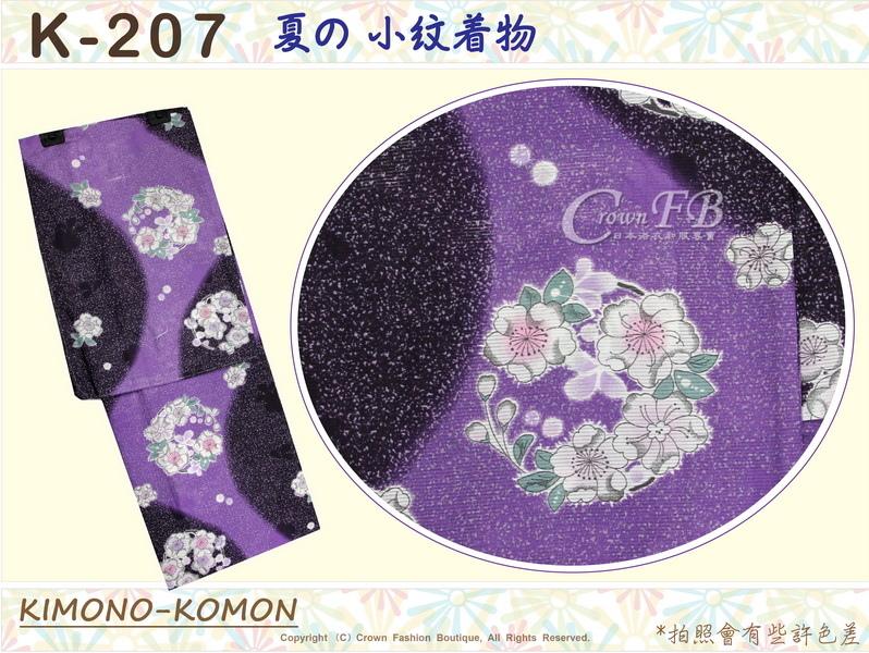 日本和服KIMONO【番號-207】夏季小紋和服~絽-紫色底櫻花圖案~可水洗L號-1.jpg