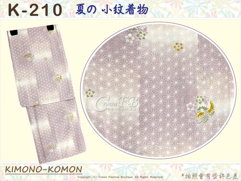 日本和服KIMONO【番號-210】夏季小紋和服~絽-藕色底花紋圖案~可水洗L號-1.jpg