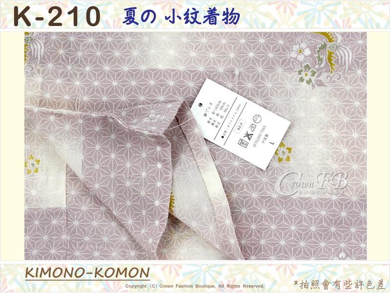 日本和服KIMONO【番號-210】夏季小紋和服~絽-藕色底花紋圖案~可水洗L號-2.jpg