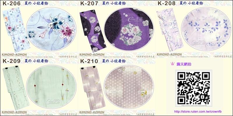K206~210 小紋 夏用.jpg
