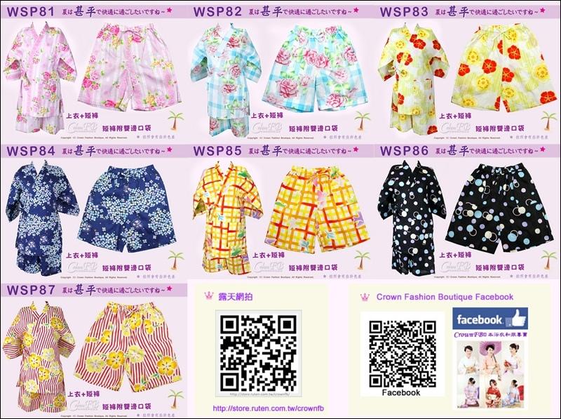 WSP81~87女生甚平.jpg