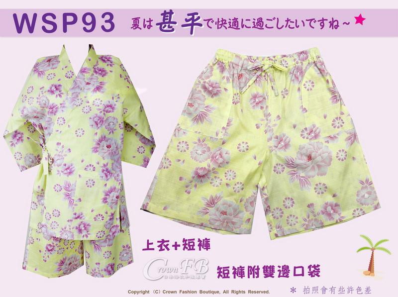 【WSP93】日本女生甚平淡黃色底花卉~上衣短褲M~L Free Size-1.jpg