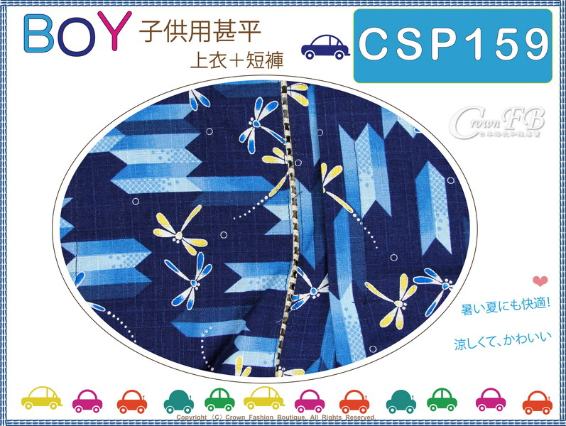 番號CSP159】日本男童甚平~深藍色底蜻蜓圖案100cm-2.jpg