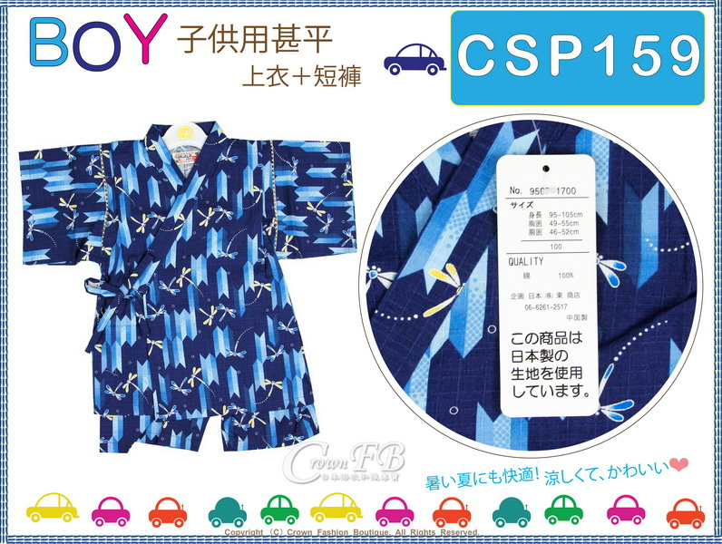 番號CSP159】日本男童甚平~深藍色底蜻蜓圖案100cm-1.jpg