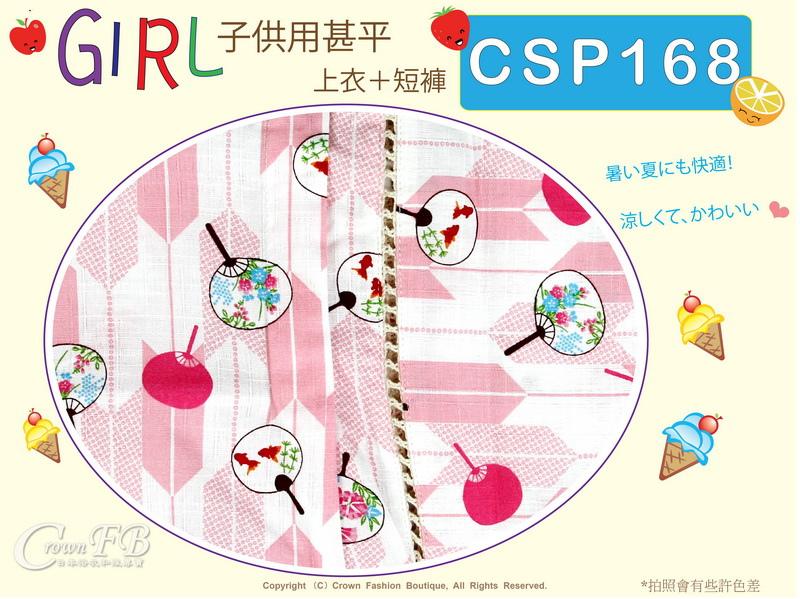番號 【CSP168】日本女童甚平~白色%26;粉色底團扇圖案-110cm-2.jpg