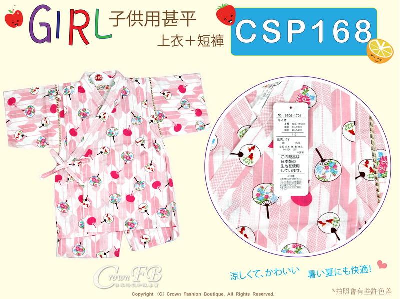 番號 【CSP168】日本女童甚平~白色%26;粉色底團扇圖案-110cm-1.jpg