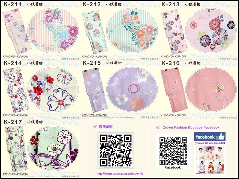 k211~217小紋和服.jpg