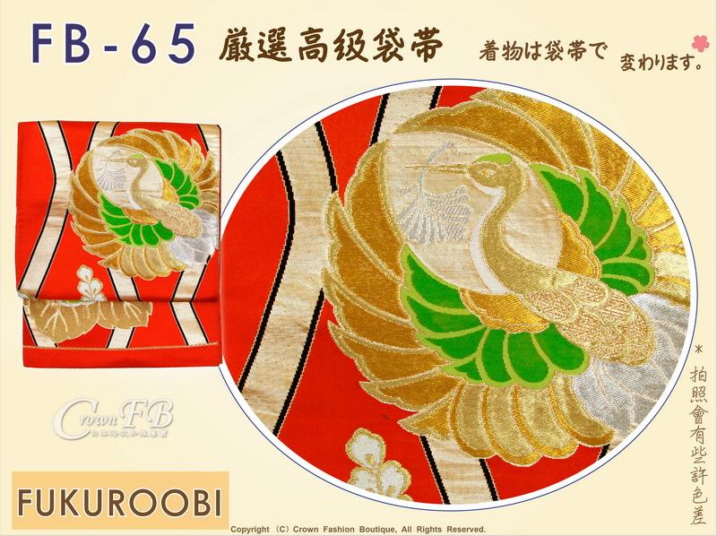日本和服腰帶【番號-FB-65】中古袋帶-橘紅色底刺繡圖樣㊣日本製-2.jpg