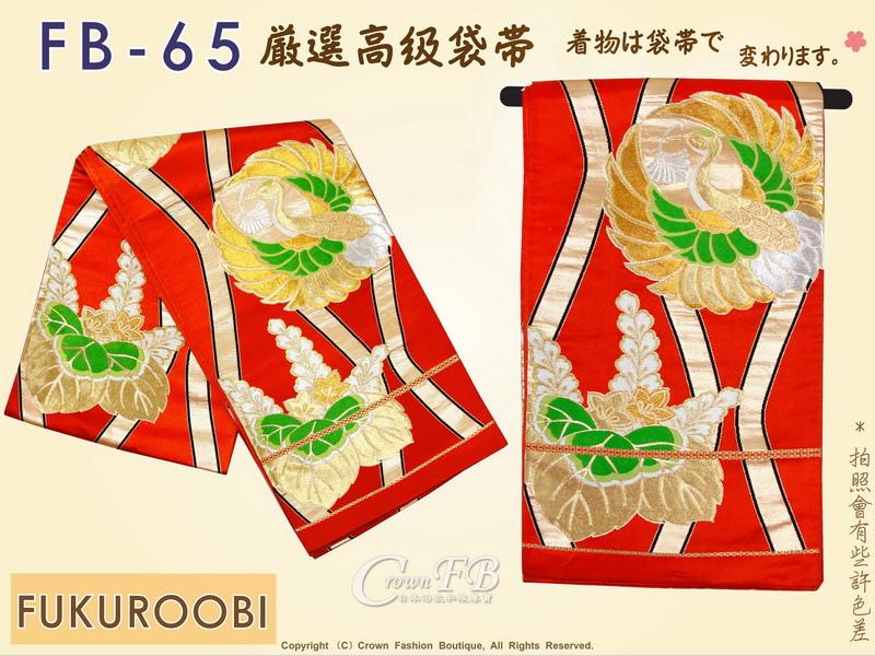 日本和服腰帶【番號-FB-65】中古袋帶-橘紅色底刺繡圖樣㊣日本製-1.jpg