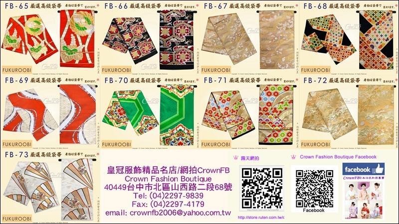 FB65~73中古袋帶.jpg
