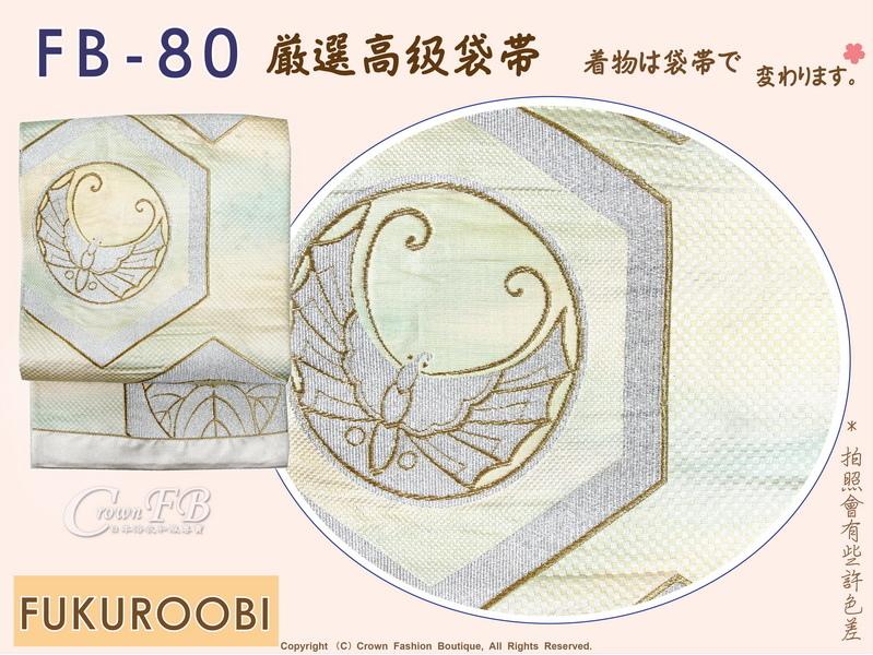 日本和服腰帶【番號-FB-80】中古袋帶-漸層布底金銀色刺繡圖樣㊣日本製-2.jpg