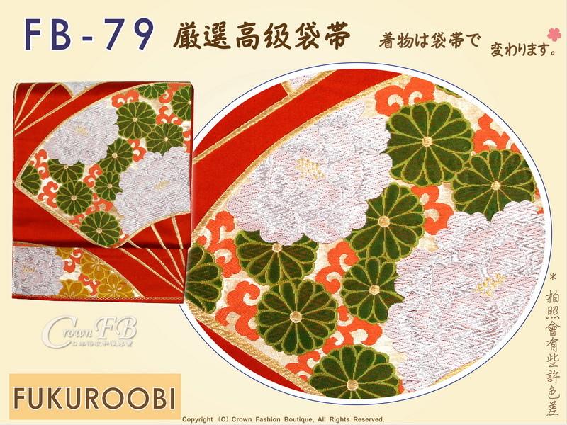 日本和服腰帶【番號-FB-79】中古袋帶-磚紅色底扇子刺繡圖樣㊣日本製-2.jpg